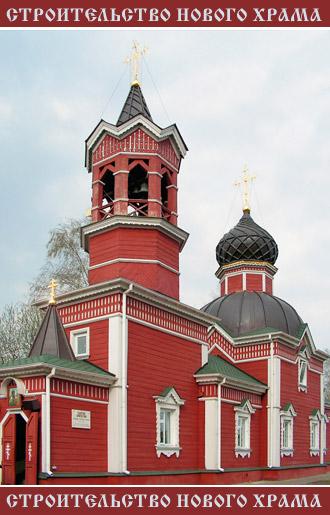 храм Ивантеевка