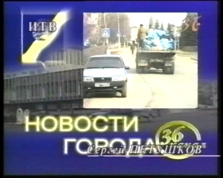 20 лет ивантеевскому телевидению ИТВ