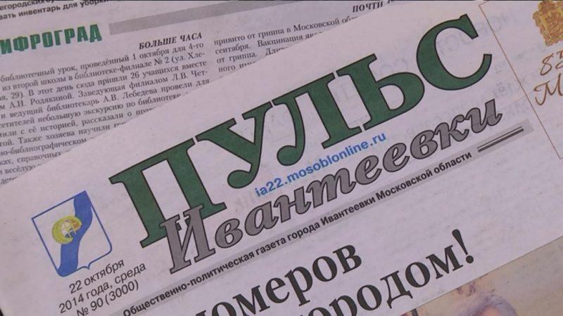 Газета Пульс Ивантеевки