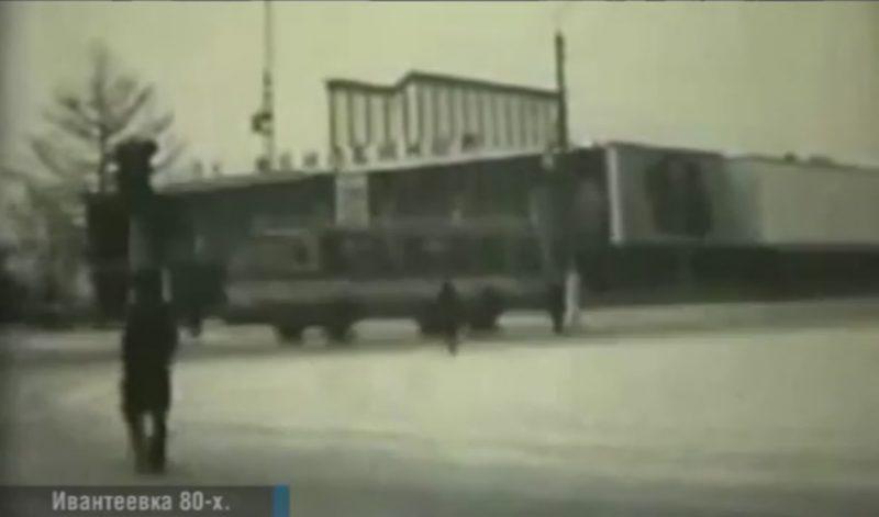 Ивантеевка 80х