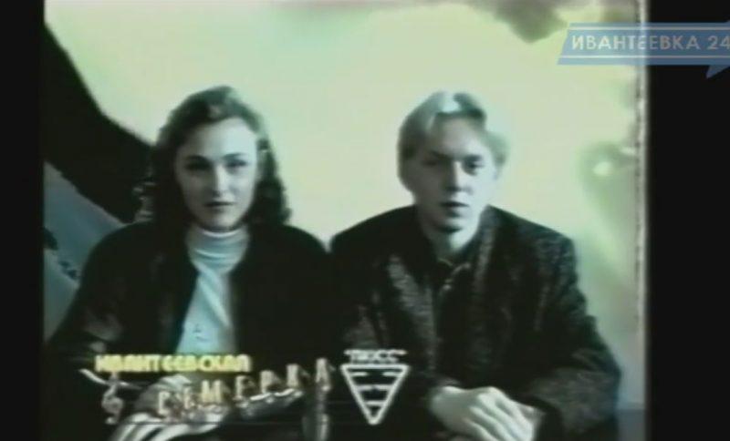 Кадр эфира ивантеевского телевидения 1990-е годы