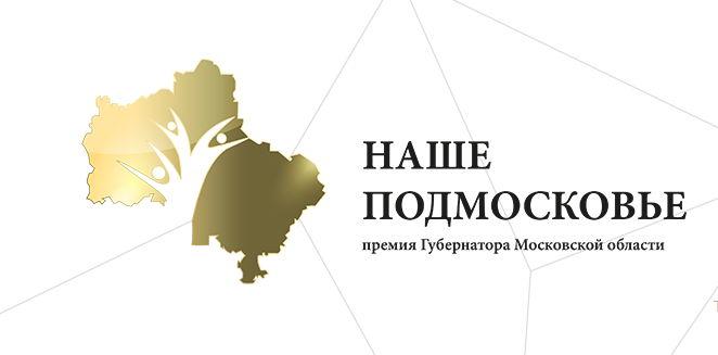 Наше Подмосковье Пемия губернатора МО