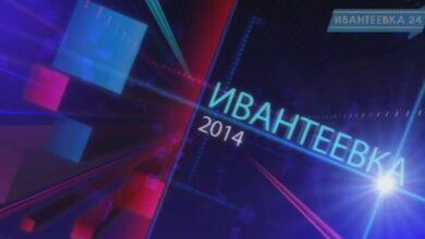 Ивантеевка 2014