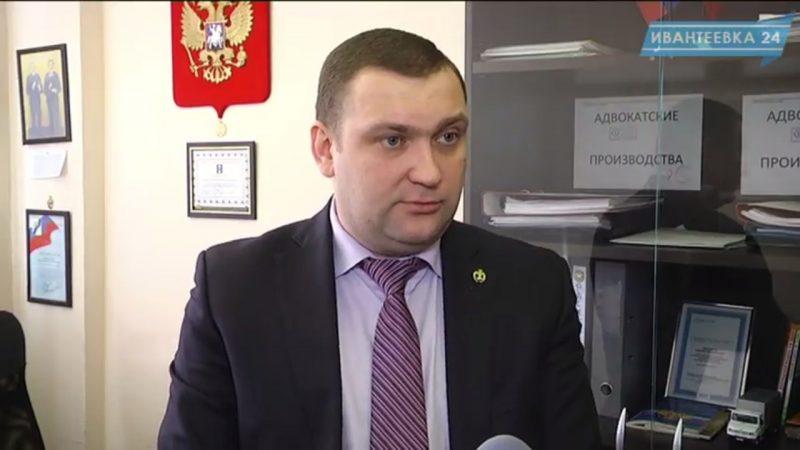 юридическая помощь Ивантеевка