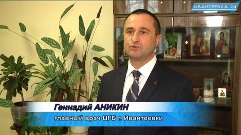 Главврач больницы Геннадий Аникин