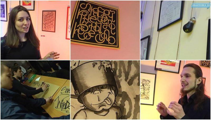 граффити выставка Колорама