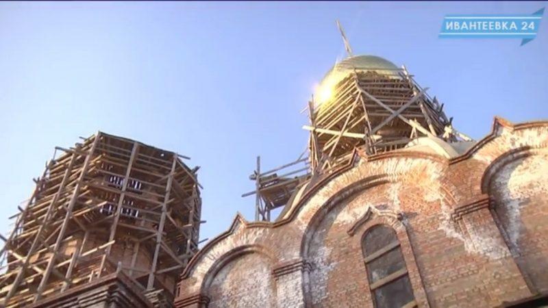храм Новомучеников ивантеевских строительство