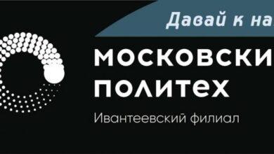Ивантеевский политех девиз
