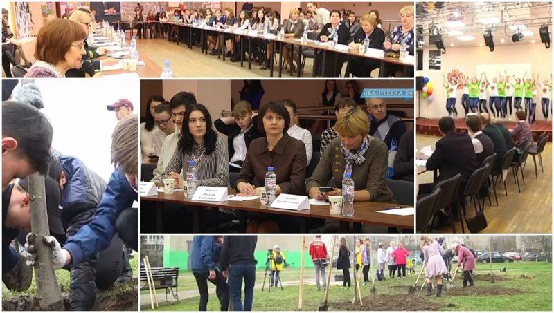 Экологический форум Ивантеевка