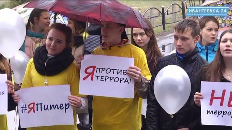Митинг против террора