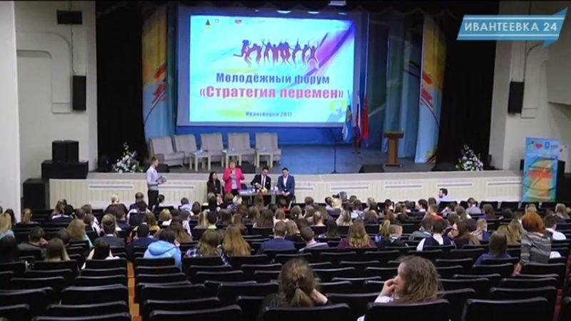Молодежный форум Стратегия перемен