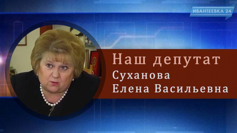 Наш депутат Суханова