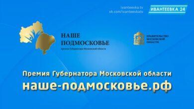 Наше Подмосковье премия Губернатора