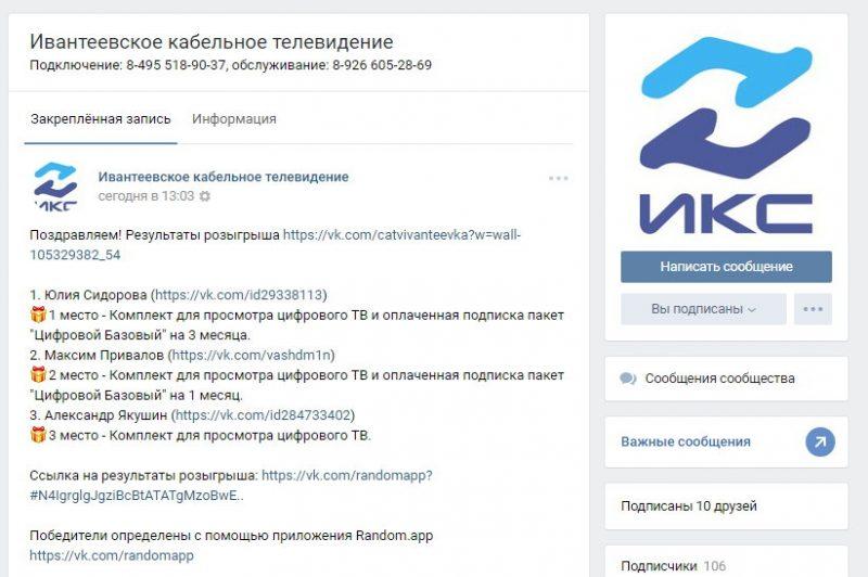 победители розыгрышка кабельного тв Ивантеевка