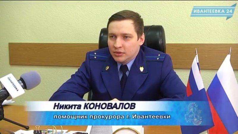 помощник прокурора Коновалов