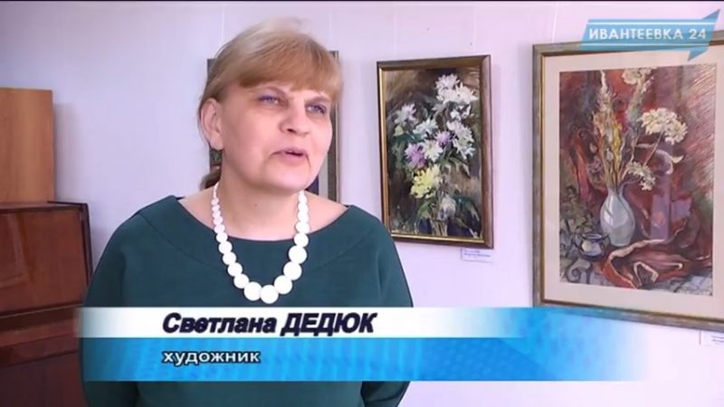 Светлана Дедюк художник