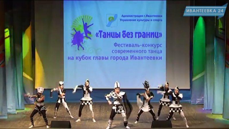 Танцы без границ фестиваль