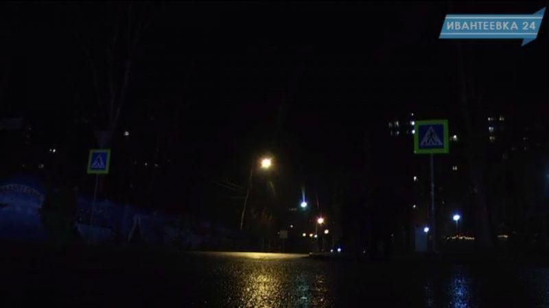 темно на улице фонари не светят