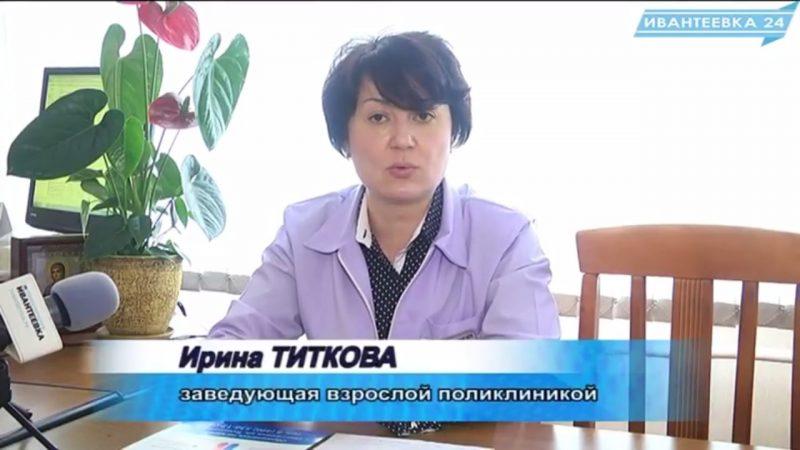 Завполиклиникой Ирина Титкова
