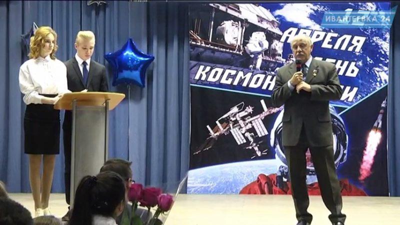 день космонавтики в школе