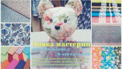 Лавка мастериц ткань Ивантеевка