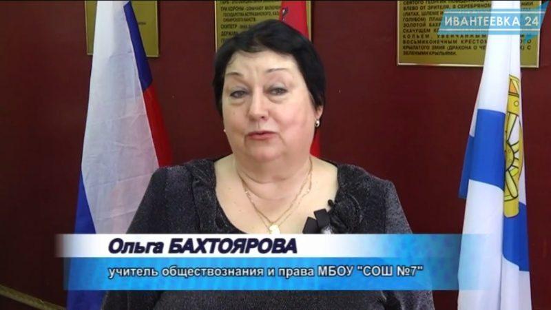 Бахтоярова Ольга учитель Ивантеевка