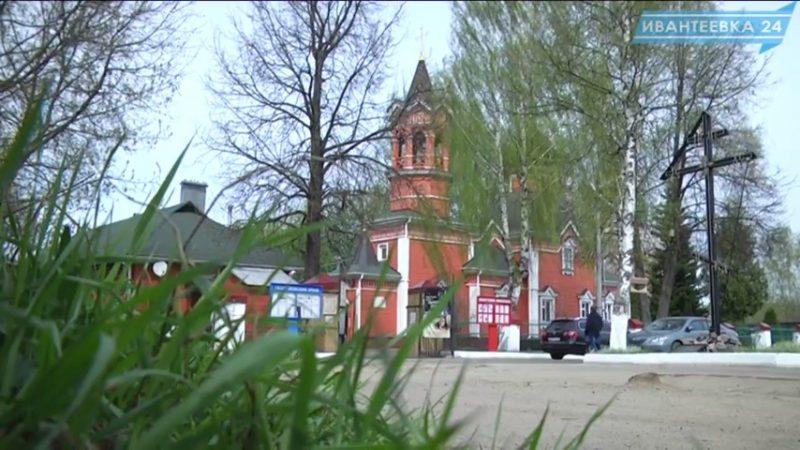 Георгиевская церковь Ивантеевка