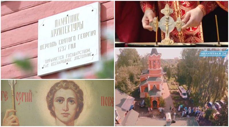 Храм Георгия Победоносца Ивантеевка