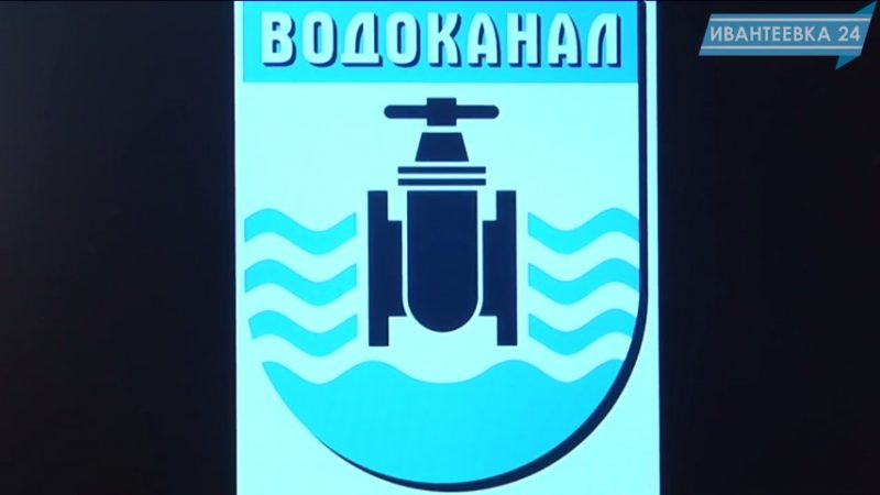 Ивантеевский Водоканал