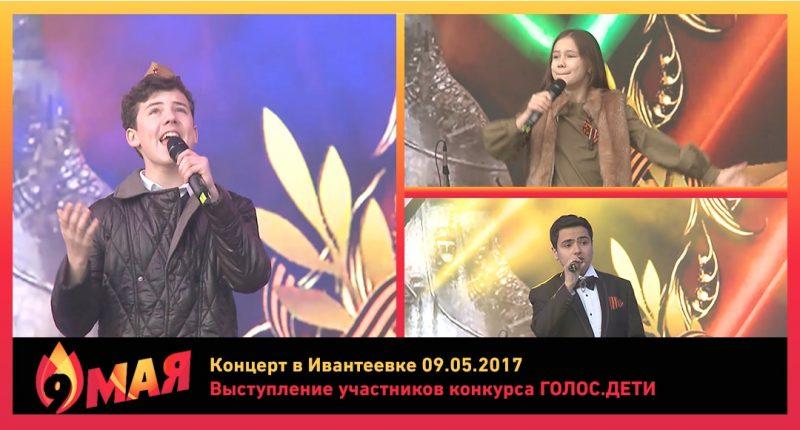 Концерт 9 мая Ивантеевка Голос.Дети