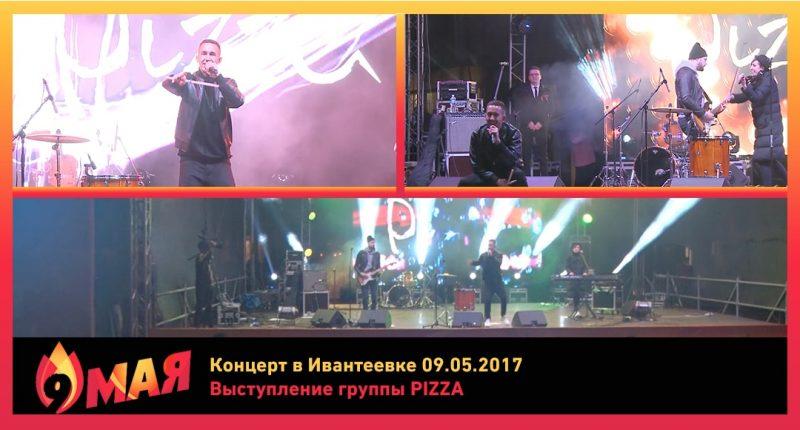 Концерт 9 мая Ивантеевка Pizza