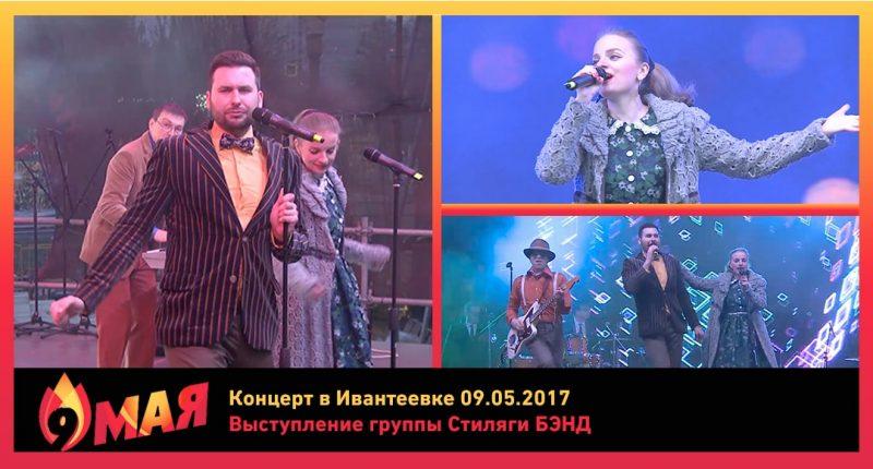 Концерт 9 мая Ивантеевка Стиляги Бэнд