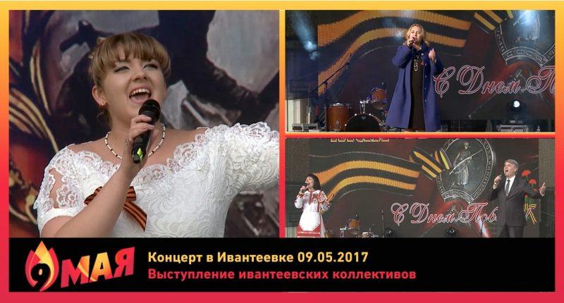 Концерт 9 мая Ивантеевка Творческие коллективы