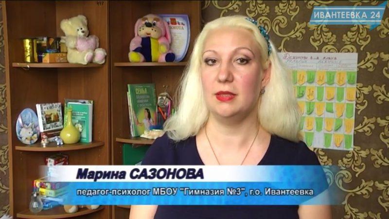 Марина Сазонова учитель Ивантеевка