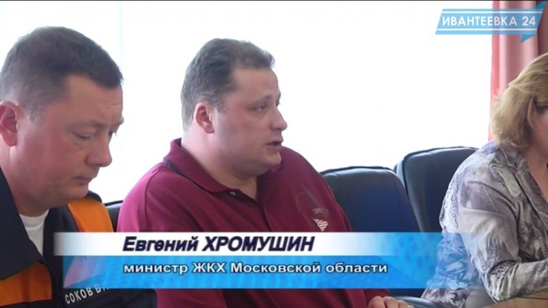 Министр ЖКХ МО Хромушин