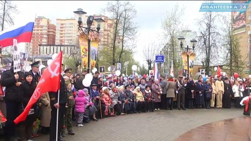 Митинг Ивнатеевка 9 мая