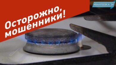 Мошенники от имени газовой службы