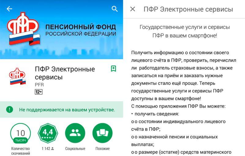 Приложение ПФР смартфон