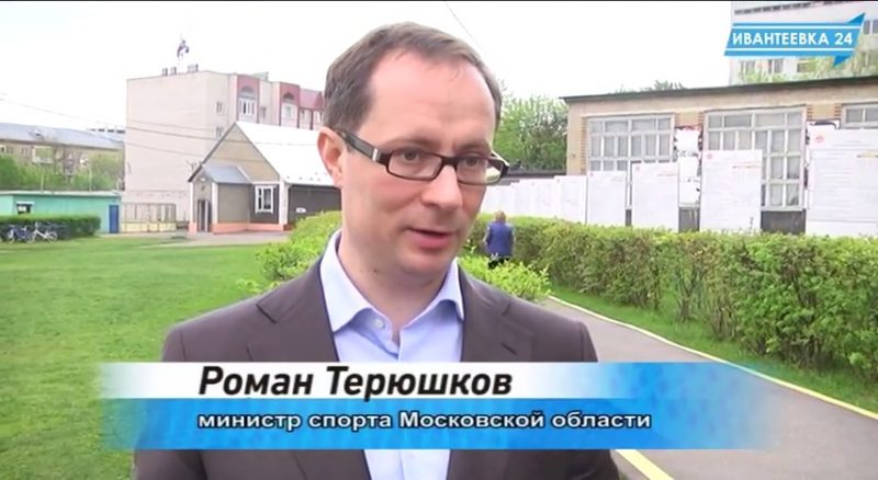 Роман Терюшков министр спорта