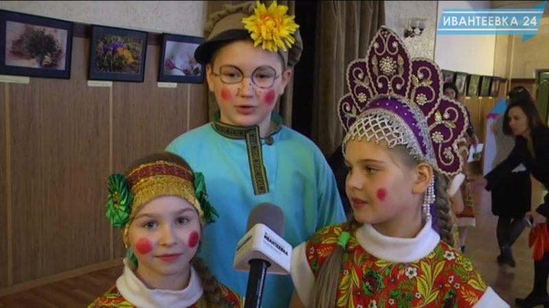 Школа искусств Ивантеевка