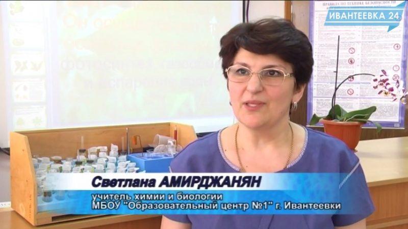Учитель Светлана Амирджанян