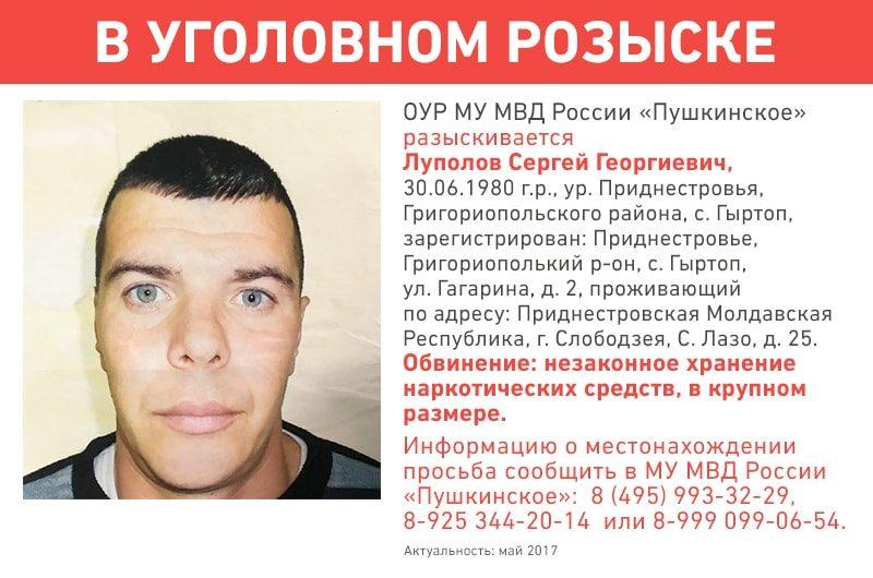 Уголовный-розыск-Луполов-Сергей-Георгиевич