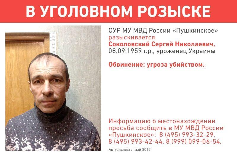 Уголовный-розыск-Соколовский-Сергей-Николаевич