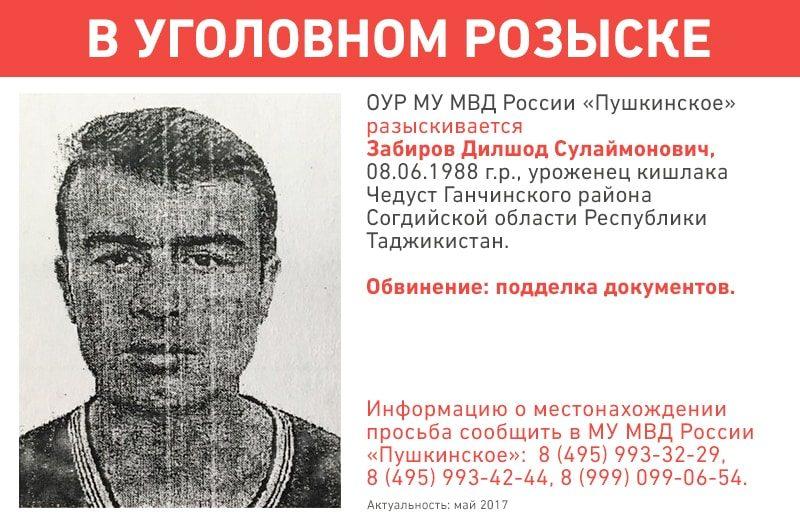 Уголовный-розыск-Забиров-Дилшод-Сулаймонович