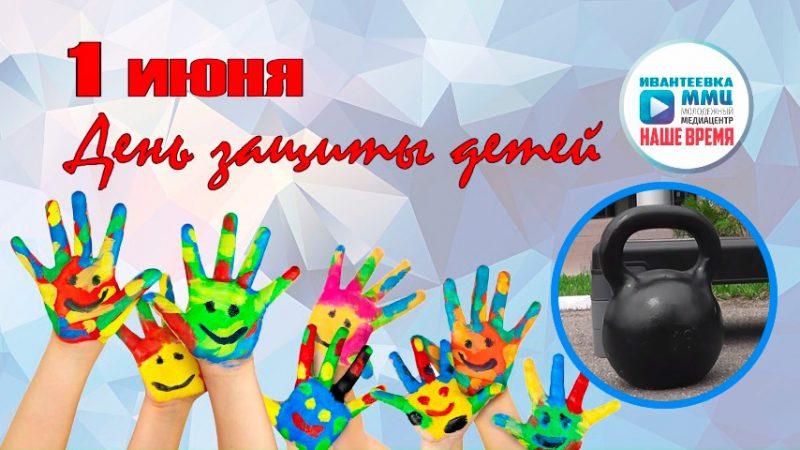 1-июня-День-защиты-детей-ГТО