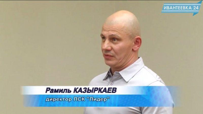 Директор ЛСК Лидер Ивантеевка