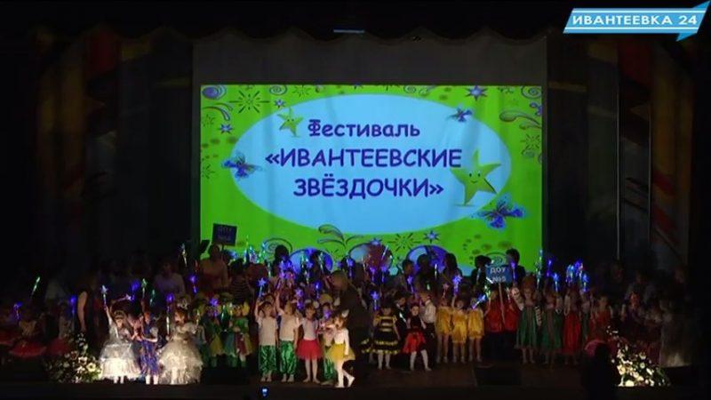 Фестиваль Ивантеевские звездочки
