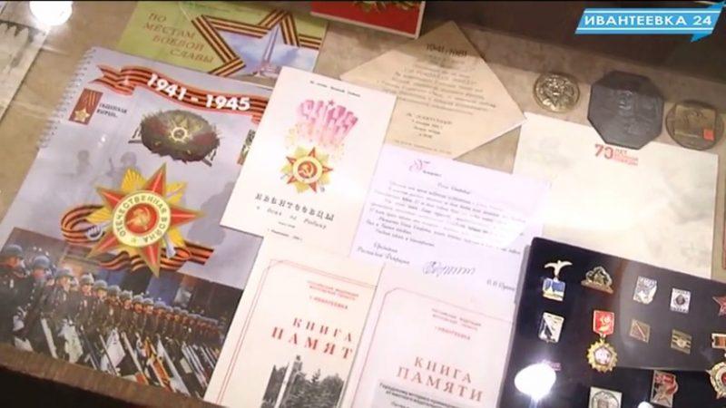 Ивантеевский музей экспонаты о войне