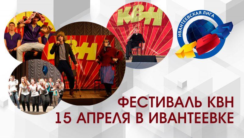 КВН Ивантеевка 15 апреля
