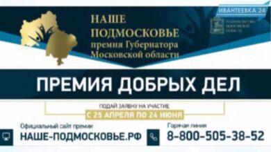 Премия Наше Подмосковье